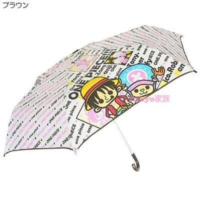 東京家族 海賊王 魯夫和喬巴 可愛摺疊雨傘 漫畫圖案