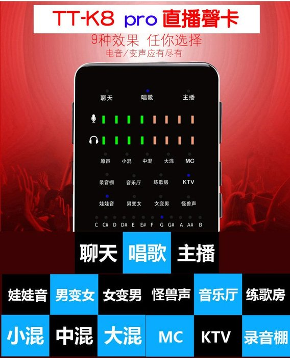 TT-K8 pro直播聲卡(k8第二代)支援特效+電音+變音+迴音+閃避 up 17 浪 網路天空送166種音效軟體