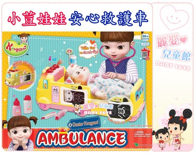 麗嬰兒童玩具館~韓國KONGSUNI-小荳娃娃 安心救護車.角色扮演家家酒玩具