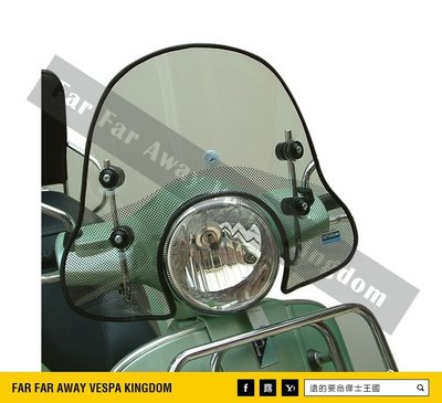 遠的要命偉士王國 Vespa PIAGGIO GTS/GTV/LT/LX 透明小風鏡 義大利製