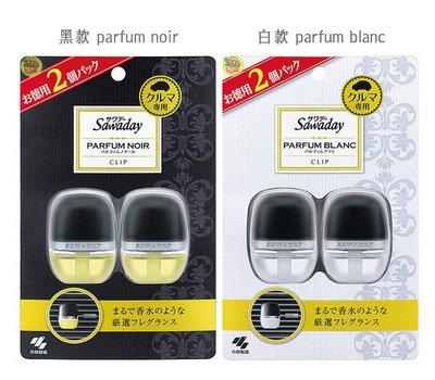 【JPGO日本購】日本製 小林製藥 Sawaday 車用夾式芳香消臭劑 2入組 #955 / 962