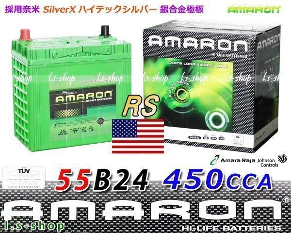 ☆鋐瑞電池☆ 55B24RS AMARON汽車電瓶 愛馬龍 電池 46B24RS VIOS WISH 限量100顆