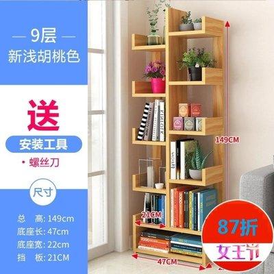 書架 簡易書柜書架簡約現代落地置物架組裝學生用創意小組合柜家用桌上 ZJ5128【歡樂購】