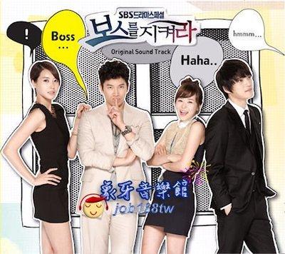 【象牙音樂】韓國電視原聲帶-- 守護老闆 Protect the Boss OST (SBS TV Drama) /  池城.金在中