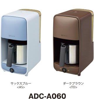 日本代購  TIGER 虎牌 ADC-A060 滴漏式 咖啡機 美式咖啡機 不鏽鋼咖啡壺 6杯 兩色可選 預購