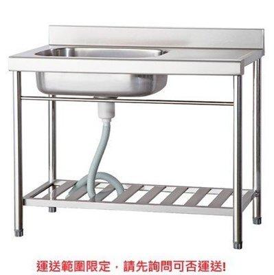 一鑫餐具【120公分水槽加平台】陽洗台不銹鋼水槽洗手槽洗碗槽陽台水槽洗衣槽