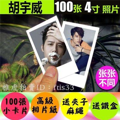特賣 胡宇威個人明星周邊寫真100張小照片lomo卡 生日禮物kp269