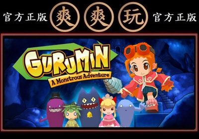 PC 爽爽玩 官方正版 STEAM 可樂米物語 咕嚕小天使 Gurumin: A Monstrous Adventure
