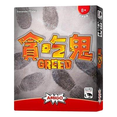 【陽光桌遊】貪吃鬼 Greed 繁中 正版 益智遊戲 滿千免運