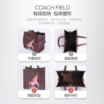 【免運】居家好生活用于COACH蔻馳馬車拼色徽章包內膽包field托特包包中包內襯袋撐型