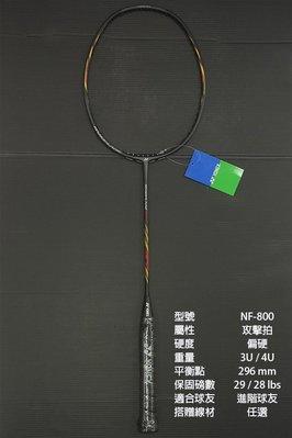 (台同運動活力館) YONEX NANOFLARE 800 【NF-800】羽球拍【攻擊拍】