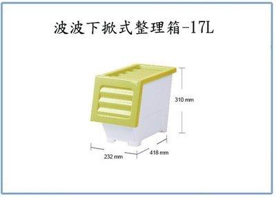 『峻呈』(全台滿千免運 不含偏遠 可議價) 大詠 BX00019-G 波波下掀式整理箱 17L 收納箱 置物箱