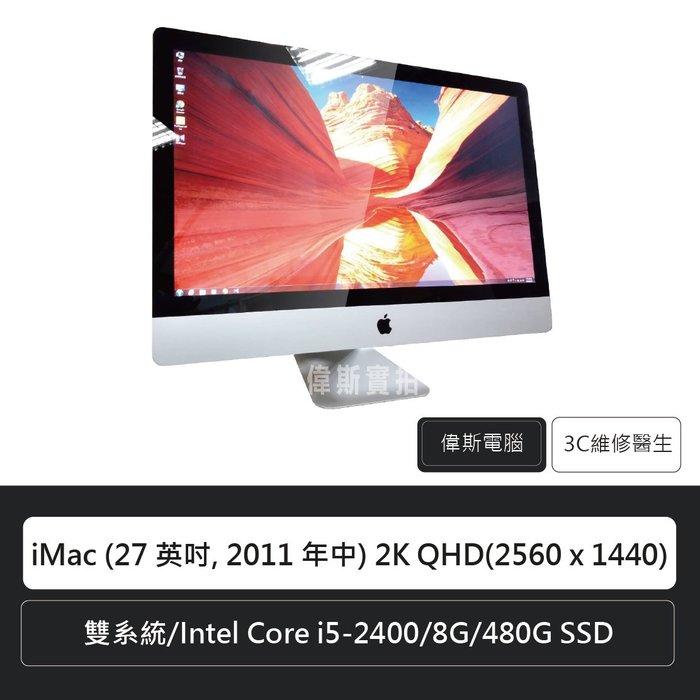☆偉斯電腦☆蘋果 iMac 27 英吋 2011 2K QHD雙系統/i5-2400/8G/480G SSD