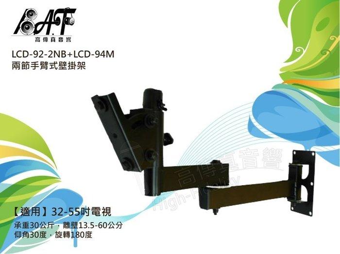 高傳真音響【LCD-92-2NB+LCD-94M】液晶電視雙節手臂.壁掛架【適用】32-55吋(原LCD-22-1B)
