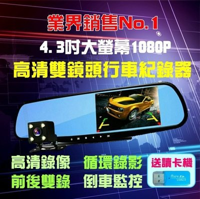 【附發票】雙鏡頭行車記錄器 後視鏡 4.3寸螢幕 藍光鏡 高清夜視1080P 廣角鏡170度 停車監控行車紀錄器