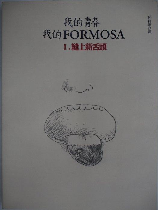 【月界】我的青春、我的FORMOSA I:縫上新舌頭(初版)_林莉菁_無限出版_自有書_原價250 〖現代文學〗AGN