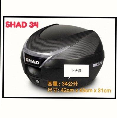 【shich 急件】  SHAD 34 卡夢上蓋 西班牙進口行李箱  大容量34公升
