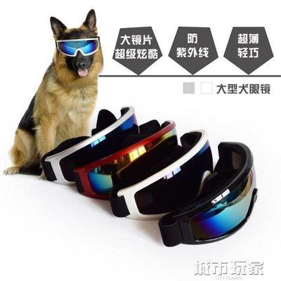 【興達生活】寵物眼鏡  寵物眼鏡狗狗太陽眼鏡防紫外線墨鏡中大型犬護目鏡金毛滑雪眼鏡`27906
