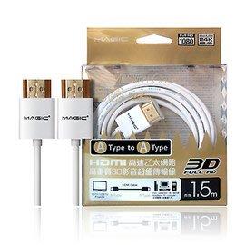 【開心驛站】MAGIC 鴻象 1.4版超細 HDMI傳輸線 A to A 高畫質細線 1.5米