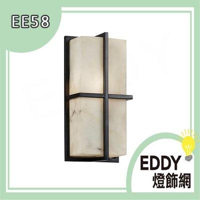 N【EDDY燈飾網】(EE58) 戶外壁燈E27*1 大樓外牆 仿玉石燈罩 高質感庭院花園社區可裝LED燈泡 吊燈