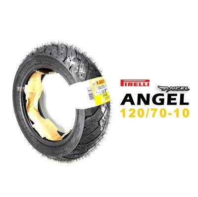 120/70-10 PIRELLI 倍耐力 ANGEL SCOOTER 天使胎 120/70-10