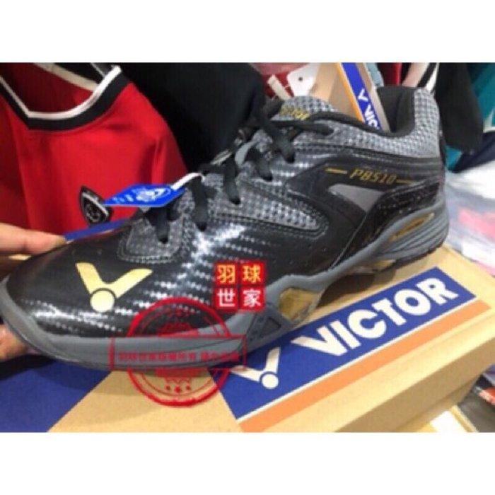 (羽球世家) 勝利 VICTOR 羽球鞋 P-8510 超細纖維合成皮 黑色 極致鞋款 全尺供應 22-30cm