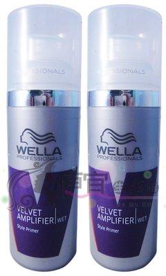 便宜生活館【造型品】威娜WELLA W-魔法凝露50ML(新包裝) 提供保濕與自然的造型效果