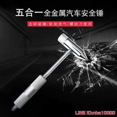 汽車安全錘車用多功能破窗器救生錘全金屬...