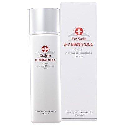 健康專業醫美小舖 Dr.Satin 魚子極致潤白化妝水150ml/1+1組