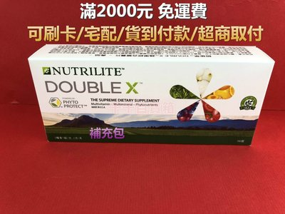 植物營養素 安麗紐崔萊 Double X 蔬果綜合營養片(補)【宅配/超商滿2000免運】安麗綜合維他命 【2045】