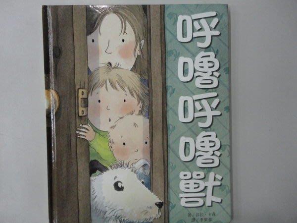 比價網~上人文化新書繪本【呼嚕呼嚕獸】~櫃位9570
