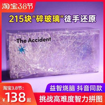 新風小鋪-The Accident 215片Puzzle抖音GM同款拼圖十級高難度燒腦益智玩具