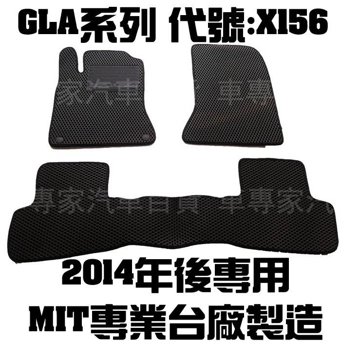 出清2014年後 GLA180 GLA200 GLA250 GLA45 X156 EVA 發泡 蜂巢 腳踏墊 地墊 汽車