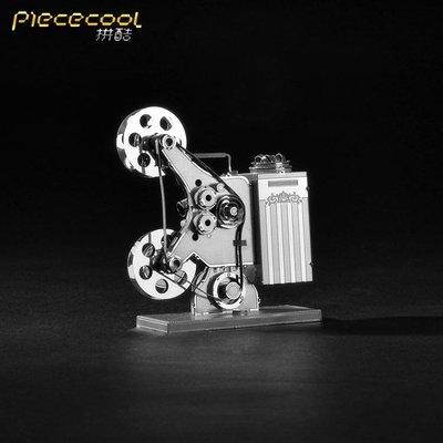 3D立體金屬拼圖創意diy手工拼裝模型放映機成人益智禮品玩具