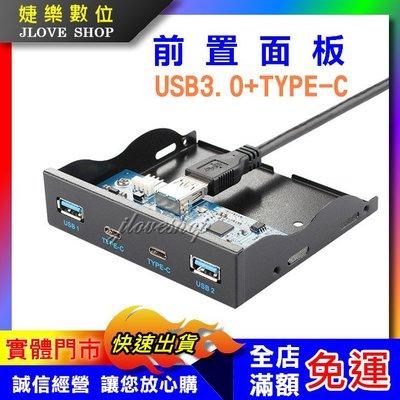 【實體門市:婕樂數位】前置面板 3.5吋 擴充面板 USB TYPEC前置擴充面板 贈轉接架 USB3.0前置擴充面板