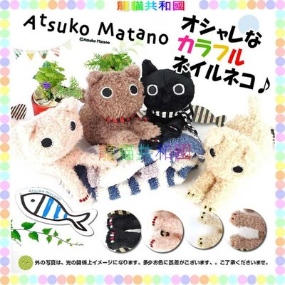 ※龍貓共和國※《日本進口ATSUKO MATANO保野溫子 舒壓療癒 小貓 喵星人 可愛寵物貓咪 絨毛娃娃 玩偶 布偶》