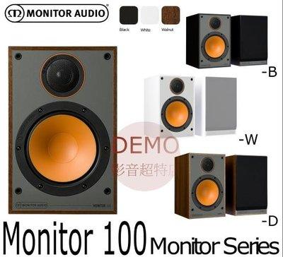 ㊑DEMO影音超特店㍿英國Monitor Audio Monitor 100 書架型喇叭 令人驚訝的強大性能
