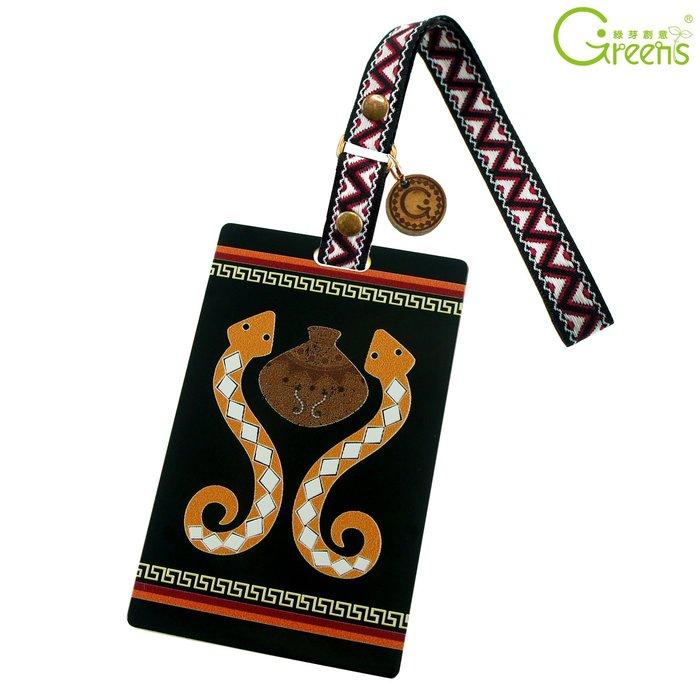 《Greens Design》魯凱族-台灣原住民票卡套系列 壓克力 證件套(PA0003)