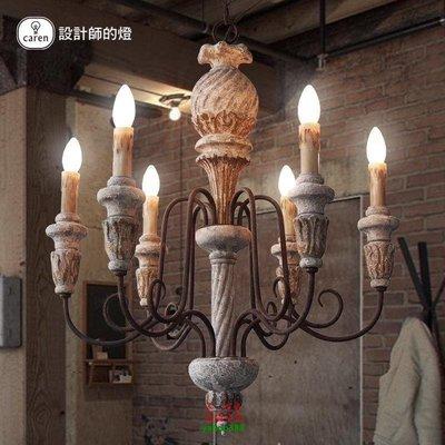 【美學】舊木頭工業復古餐廳客廳美式鄉村六頭波西米亞吊燈MX_1022