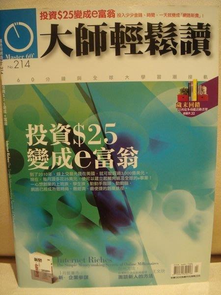 近全新經營管裡雜誌【大師輕鬆讀】第 214 期,無底價!免運費!