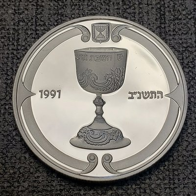 【八方緣】(各國錢幣、銀幣)以色列1991年2謝爾克猶太文物系列精製銀幣-聖杯-量6575 CCQ0974