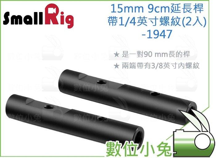 """數位小兔【SmallRig 1947 15mm 9cm延長桿(2入)】導管 1/4""""螺紋 提籠 兔籠 承架 配件 穩定架"""