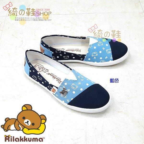 拉拉熊 Rilakkuma 懶懶熊 牛奶熊 懶人鞋 娃娃鞋 台灣製造MIT 820 藍色 黑色 62