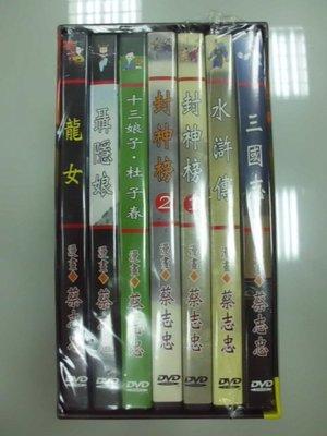 6980銤:A6-2cd☆ ~全新未拆~『親子心法之歷史傳奇 DVD動漫』蔡志忠 漫畫《明日工作室》