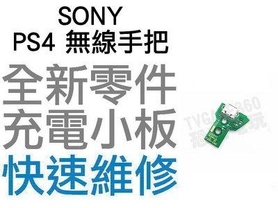 SONY PS4 新版 V4.0 充電小板 充電孔 無法充電 充電不良 全新零件 專業維修【台中恐龍電玩】
