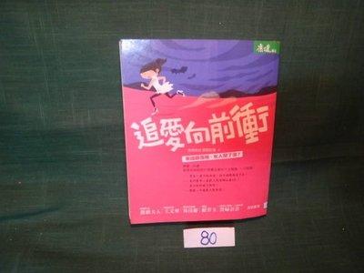 【愛悅二手書坊 07-60】追愛向前衝 天下雜誌