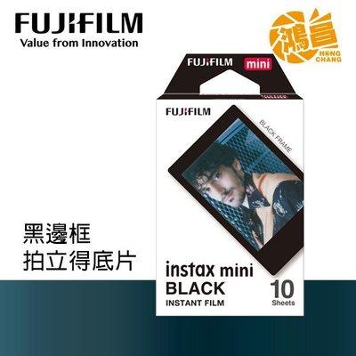 【鴻昌】FUJIFILM Instax mini 黑框/黑色邊框 拍立得底片 SP2 mini25/8/70/90 富士