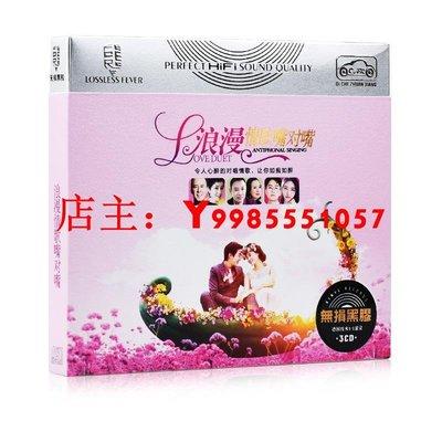 【優品音像】正版浪漫情歌對唱cd 2020流行音樂祁隆永遠的等你汽車載CD光盤碟 精美盒裝