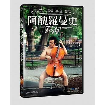 合友唱片 面交 自取 阿醜羅曼史 DVD Fugly!
