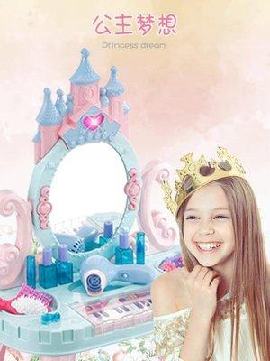 兒童玩具女孩過家家梳妝臺化妝臺品公主彩妝盒長袖褲裝童玩具3-6歲